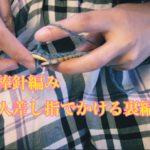 棒編み 裏編