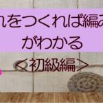 円の編み方